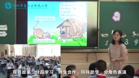 《Me》教学实录(牛津深圳版英语三年级,珠光小学:甘艳婷)