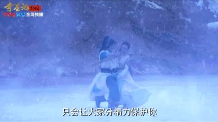 修正版 《奇星记》搞笑版预告片 1月3日优