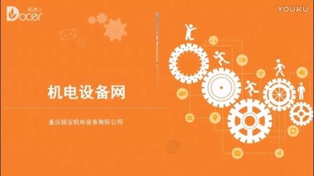 《首届中国企业价值传播盛典》大型企业家访谈