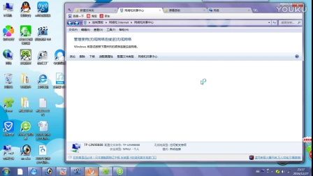 windows 7系统如何更改连接wifi的优先权
