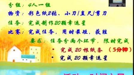 第五课 时间管理(初中心理健康教育_沈阳版_九年级全一册(2014年7月第1版))