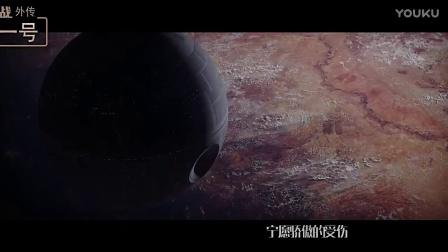 《星球大战外传侠盗一号》曝中文推广曲MV