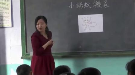 第5课小蚂蚁搬家(小学美术_辽海2011课标版_二年级下册(2013年12月第1版))