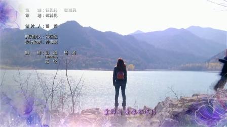 《守护丽人》片尾曲《爱情故事》何洁柔情