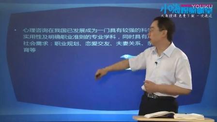 心理咨询师《基础知识》精讲班1(胡海波) 全套下载:www.xiaohi.net