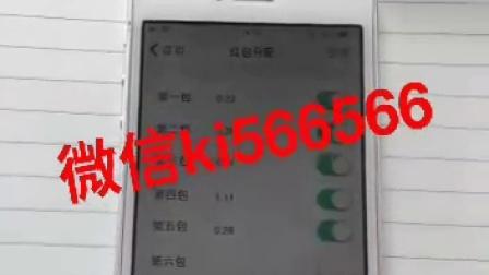 最新微信QQ红包群尾数控制器0-9尾设置,快乐十分,百家乐??