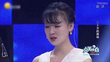 主持人被感动落泪了 小伙被背着20万的黑锅.2