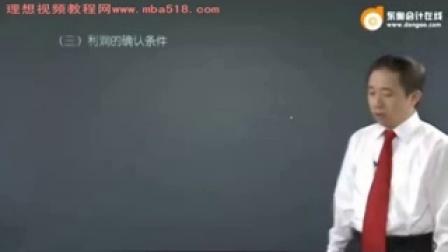 13中级会计·张志凤基础班_01c_s