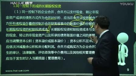 2017年注册会计师CPA会计基础班123【完整加QQ495295879】