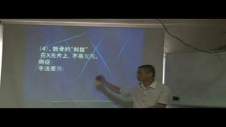 视频李吉尚速效正骨中医v视频太视频伏中学图片