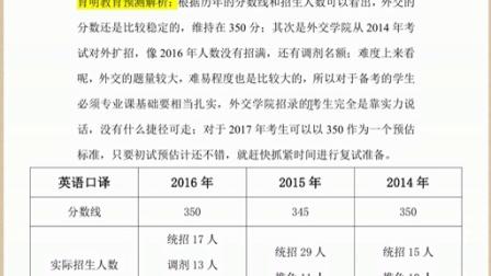 2017年外交學院翻譯碩士復試錄取分數線、錄取報錄比