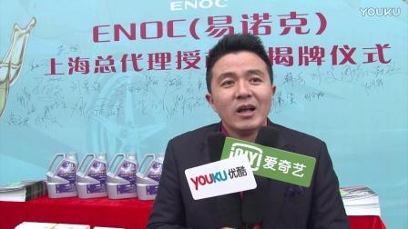国际知名润滑油品牌易诺克上海总代授权暨揭牌仪式