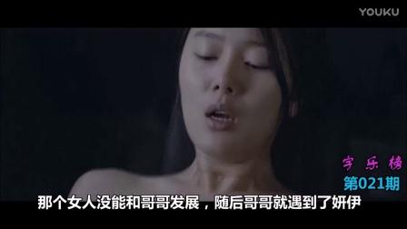 《宇乐榜》第021期:韩国电影《秘密爱》完