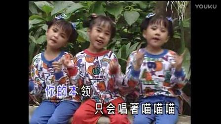 四千金1996童谣2—萤火虫+懒惰猫+好宝宝