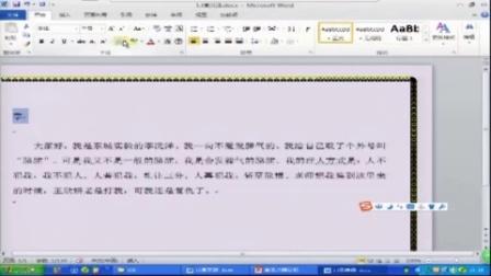 小学信息技术《画龙点睛写标题》教学视频,金鑫,杭州市小学信息技术优质课评比视频