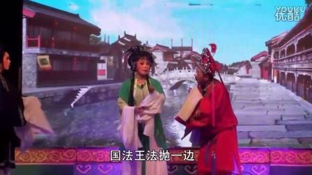 芗剧漳浦职业陶三春反皇城全集