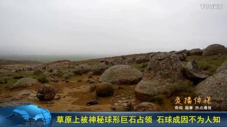 草原上被神秘球形巨石占领 石球成因不为人知