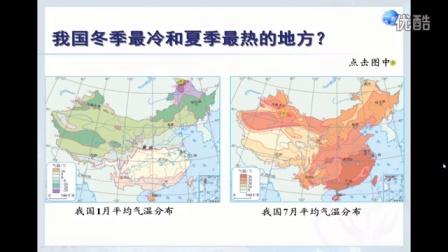 """湘教版初中地理《中国的气候——气候复杂多样》教学视频,吴文兵,全国第六届""""同课异构""""研讨活动"""