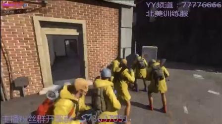 H1Z1红衣军团打中国人后遭独立团围剿