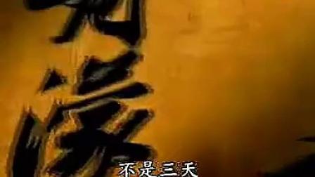 陈大惠力作--心态决定命运 (传统国学文化)_标清
