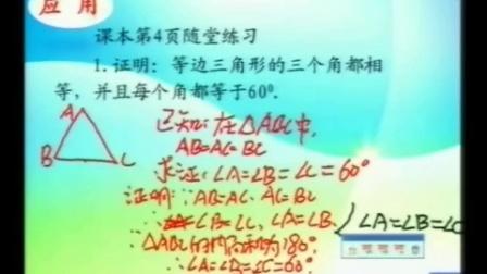 北师大版九年级数学《等腰三角形的性质(一)》教学视频,郑州市47中,全国初中青年数学教师优质课观摩与评比活动