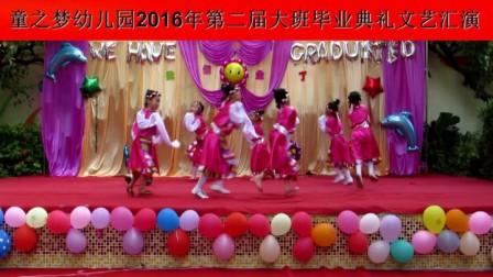 大二班视频:舞蹈瑶-广州番禺区童之梦幼儿园淘宝像素吉祥图片