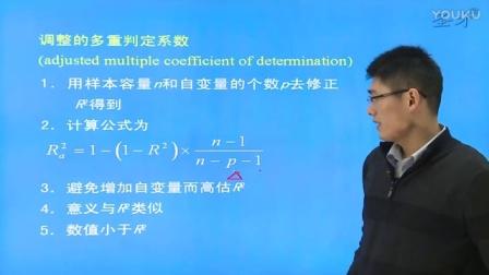 统计学 第12章  多元线性回归(1)