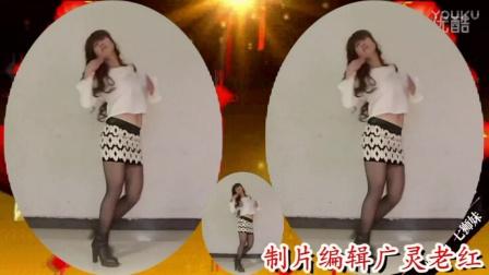 广灵老红摄像--制作编辑美女单人舞开心就好