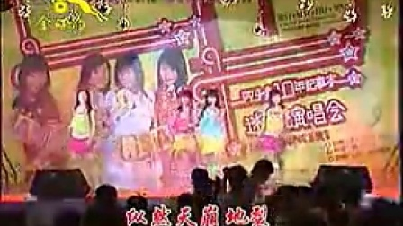 四千金十年记事本迷你演唱会_标清