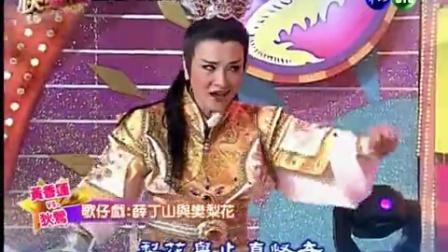 2012年周末快樂頌 - 薛丁山與樊梨花(黃香蓮 狄鶯)