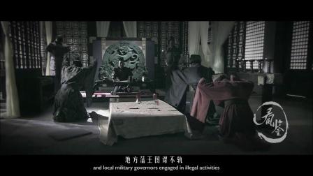看鉴历史 第58集:毁掉大汉的未央宫密道