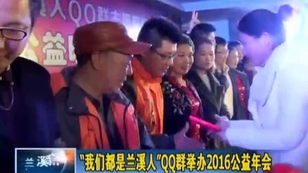 """""""我们都是兰溪人""""QQ群举办2016公益年会"""