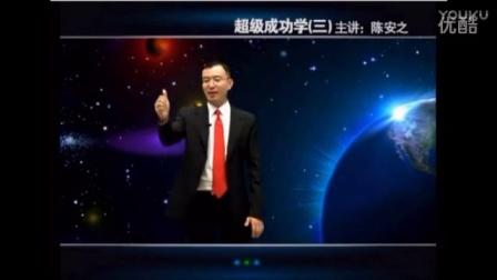 陳安之 銷售技巧與話術視頻  (1)_標清