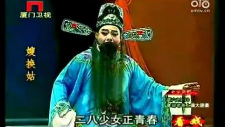 芗剧嫂换姑全集版(漳浦金龙玉凤芗剧团)