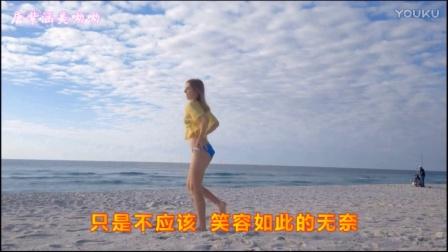 DJ-悄悄地离开-杨小曼-金发美女沙滩舞蹈秀-最新