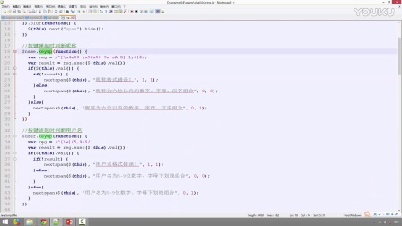 PHP实战案例经典详解QQ聊天室-播单-优酷太白的v实战视频教学视频教学视频教学图片