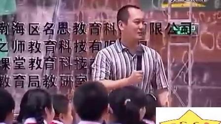 小學語文《特別的自我介紹》教學視頻,華南六省名思教研首屆小學語文生態課堂教學研討觀摩會