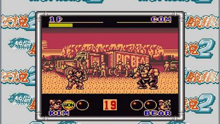 【真六武众式】GB热斗传说饿狼米老鼠fc游戏通关视频2金家藩Har图片