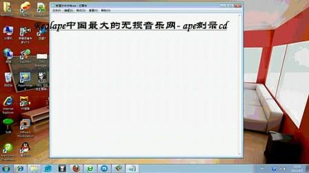 ape刻录cd教程视频photoshop教程插画图片