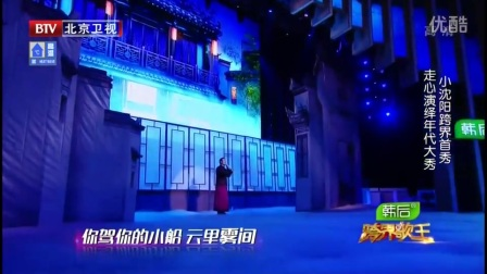 小沈阳-情怨(跨界歌王20160709)相关的图片