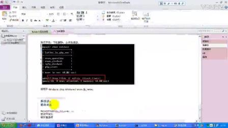传智播客PHP培训 韩忠康 PHP视频教程 Mysql 第05讲