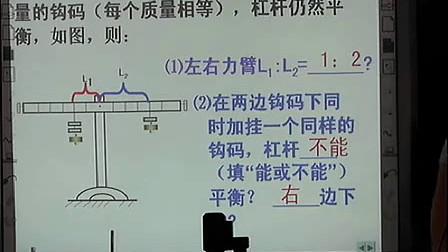 九年级科学优质课展示《研究杠杆平衡条件》浙教版_金老师 教学视频