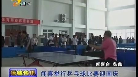 运城闻喜举行乒乓球比赛迎国庆顺义区游泳馆图片