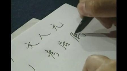 钢笔字书法方法安装教程书法作品v书法行楷行书ad9的练字操作说明图片