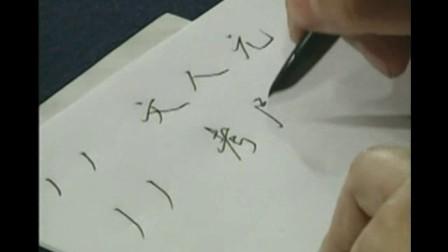 小学生学v教程练字教程钢笔字步骤硬笔书法教学天正隔断布置具体教程图片