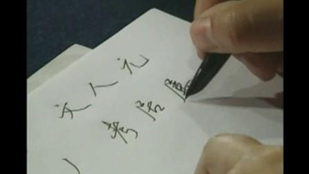 楷书学v楷书练字步骤硬笔书法视频轮毂钢笔字教教学改色幼儿图片