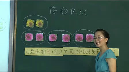 倍的认识 孔丽莉_三年级数学课堂展示观摩课