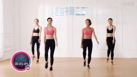 超模25减肥操?腰?肚子减赘肉茉雅减肥操2瘦身舞健美操视频