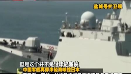 軍情解碼 軍事紀實-中國軍艦再穿津輕海峽驚日本2oc0