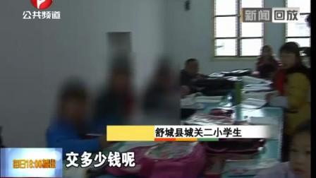 舒城:小学生调查被介入教育部门叫停补课[新闻永威小学沁阳图片